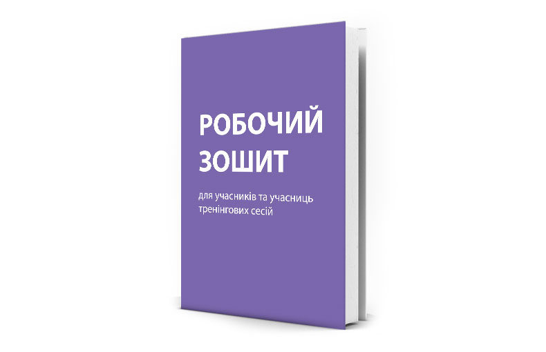 School of Equal Opportunities. Workbook for participants and participants of training sessions